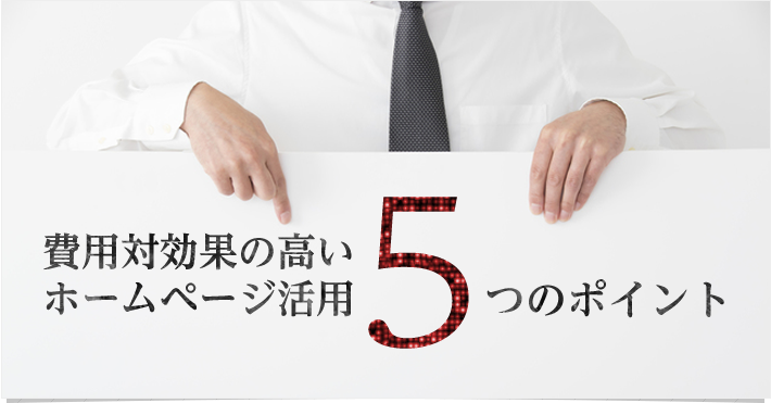 費用対効果の高いホームページ活用の5つのポイント