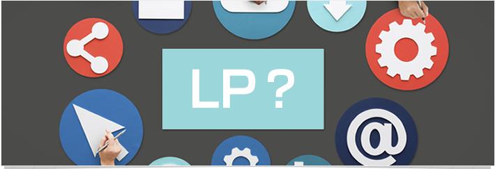 LPの役割について知ろう