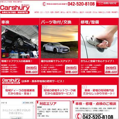 (株)多摩エンジ様 Carshury Webサイト