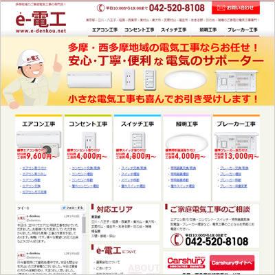 (株)多摩エンジ様 e-電工 Webサイト