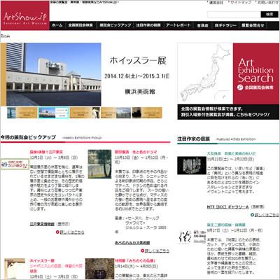 (株)イーギャラリー様 美術館・展示紹介サイト ArtShow.jp