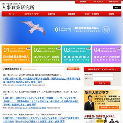 (有)人事政策研究所様 人事政策研究所Webサイト