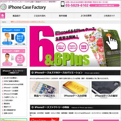 (株)フクプランニング 様 iPhone Case Factory