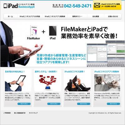 インフォケーション(株)様 iPadビジネスアプリ開発サイト