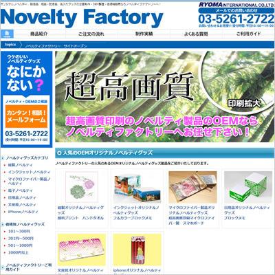 (株)竜馬インターナショナル様 ノベルティファクトリー