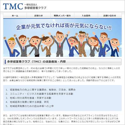 (一社)多摩経営者クラブ様 多摩経営者クラブWebサイト