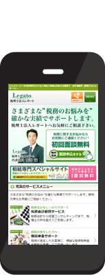 (税)レガート様 税理士法人レガートオフィシャルサイト