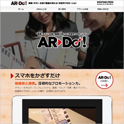 (株)西多摩新聞社様 ARDo! ランディングサイト