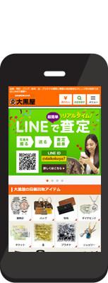 (株)大黒屋様 大黒屋Webサイト