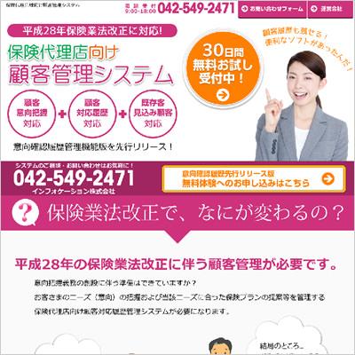 保険代理店向け顧客管理システム ランディングサイト