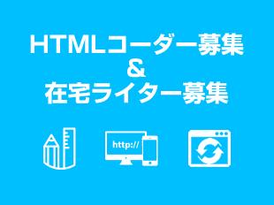 HTMLコーダー/在宅ライター募集中!
