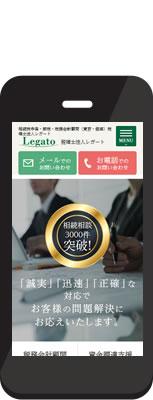 (税)レガート様 相続専門の税理士法人レガート Webサイト
