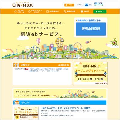 北海道電力(株) 様 ほくでんエネモール