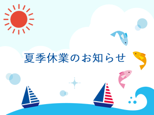 2019年夏季休業のお知らせ