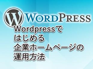WordPressではじめる企業ホームページの運用方法