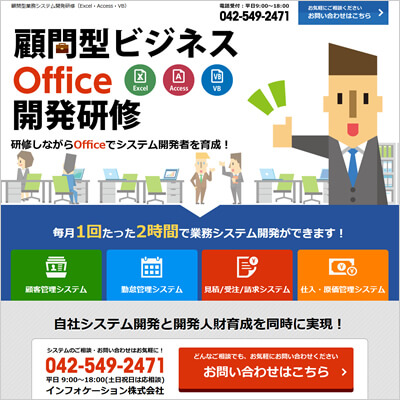 顧問型ビジネスOffice開発研修 LP