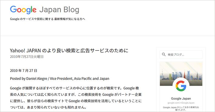 Yahoo! JAPAN のより良い検索と広告サービスのために