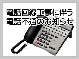 電話回線工事に伴う電話不通のお知らせ
