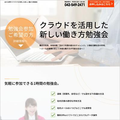 インフォケーション(株)様 クラウドを活用した新しい働き方勉強会