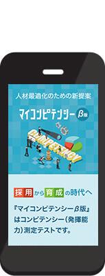 (有)人事政策研究所様 マイコンピテンシーβ版ランディングサイト