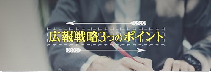 広報戦略における3つのポイント