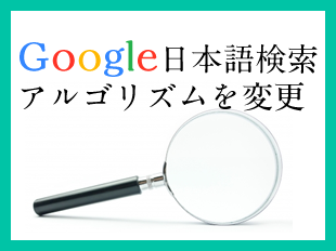 Google 日本語検索アルゴリズム変更!