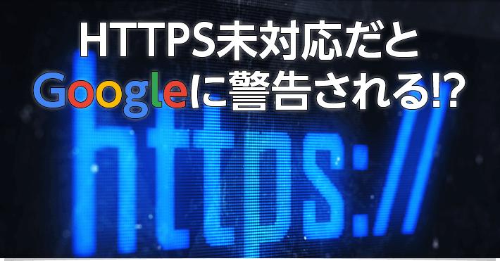 HTTPS未対応だとGoogleに警告される!?