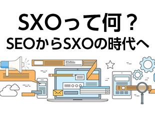 SXOって何?SEOからSXOの時代へ!