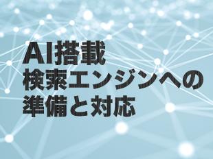 AI搭載検索エンジンへの準備と対応