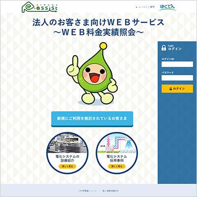 北海道電力(株)