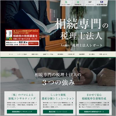 (税)レガート 様 相続専門の税理士法人サイト