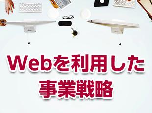 Webを利用した事業戦略