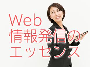 Web情報発信のエッセンス