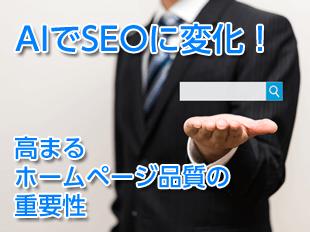 AIでSEOに変化!高まるホームページ品質の重要性