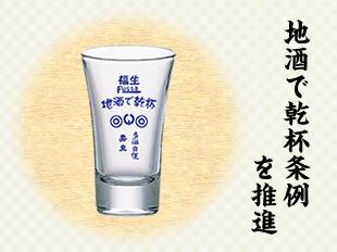 福生 地酒で乾杯条例を推進