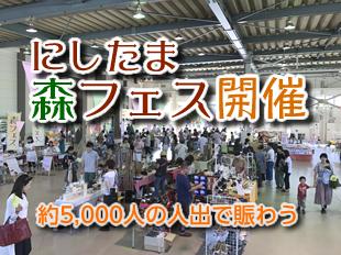 昭島 にしたま森フェスに5千人