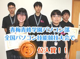 青梅 青峰学園パソコン部 全国パソコン技能競技大会で