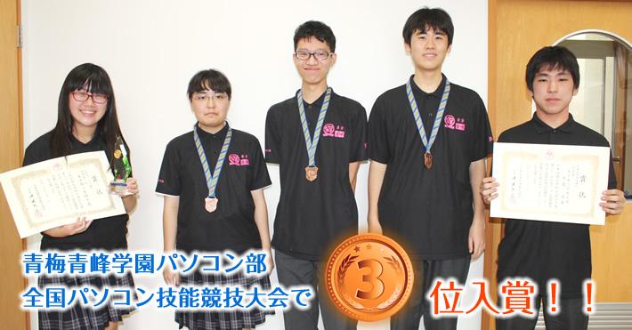 青梅青峰学園パソコン部 全国パソコン技能競技大会で3位入賞!