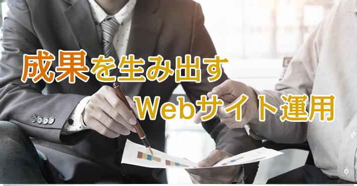 成果を生み出すWebサイト運用