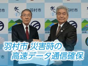 羽村 災害時の高速データ通信確保