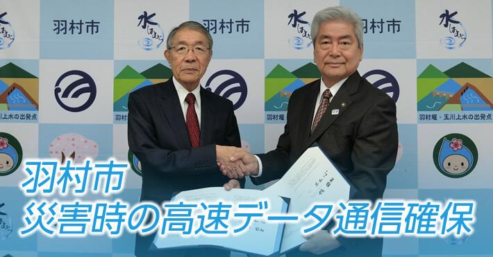 羽村市 災害時の高速データ通信確保