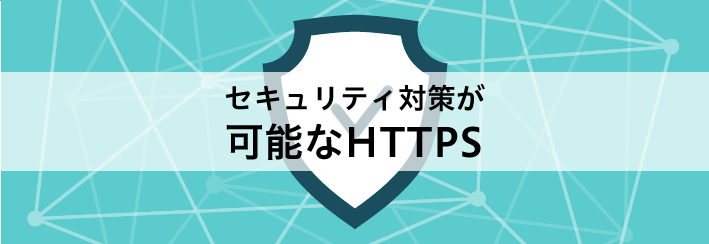 セキュリティ対策が可能なHTTPS