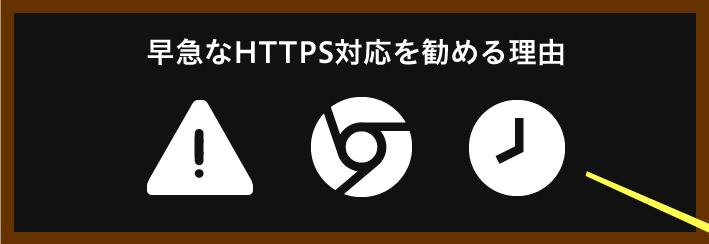 早急なHTTPS対応を勧める理由