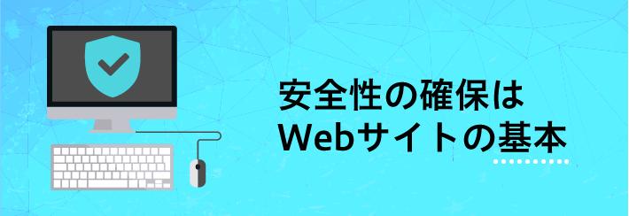 安全性の確保はWebサイトの基本