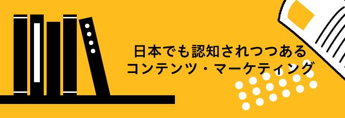 日本でも認知されつつあるコンテンツ・マーケティング