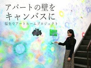 アパートの壁をキャンバスに 福生でアートルームプロジェクト
