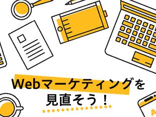 Webマーケティングを見直そう!