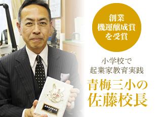 創業機運醸成賞を受賞 小学校で起業家教育実践 青梅三小の佐藤校長