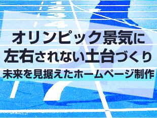 オリンピック景気に左右されない土台づくり~未来を見据えたホームページ制作~