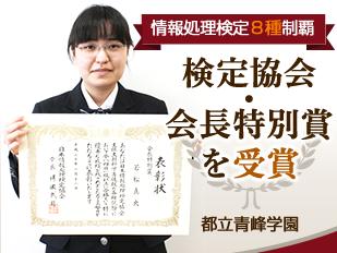 情報処理検定8種制覇 検定協会・会長特別賞を受賞 都立青峰学園